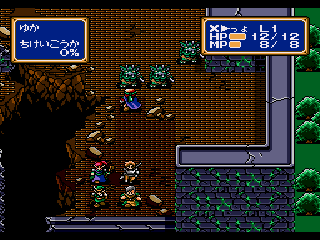 Shining Force - Screenshot 6/11