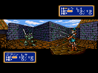 Shining Force - Screenshot 8/11