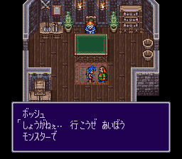 Breath of Fire II - Screenshot 5/7